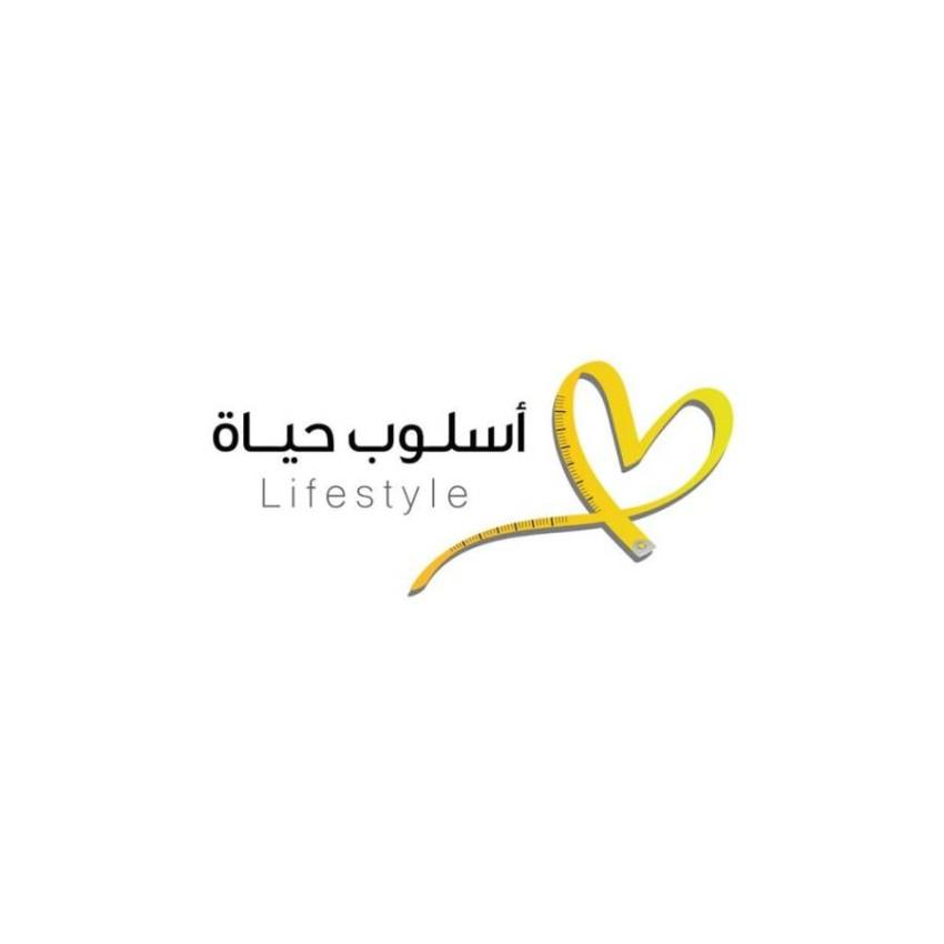 شعار حملة أسلوب الحياة الصحي.