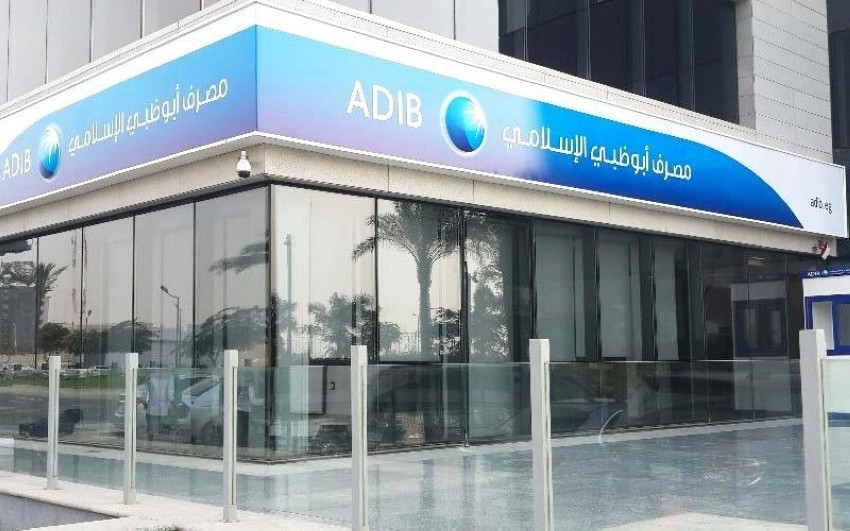 مصرف أبوظبي الإسلامي. (أرشيفية)