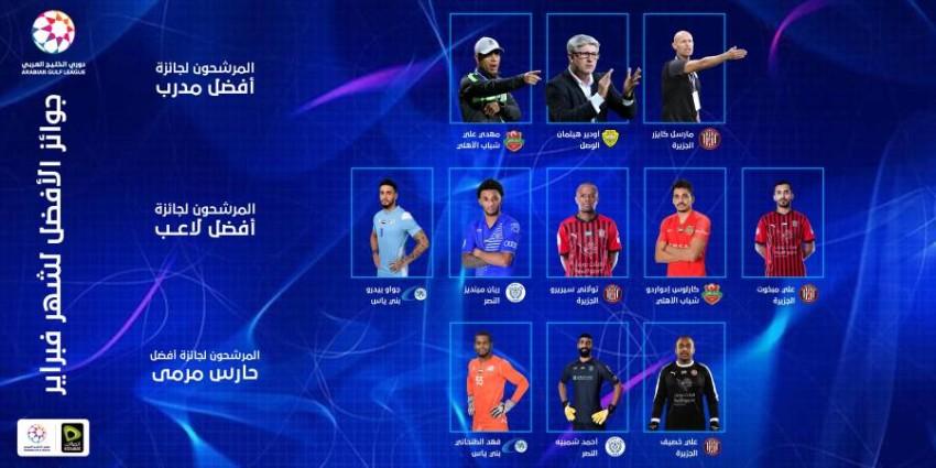 رابطة المحترفين تعلن المرشحين لجوائز الأفضل في شهر فبراير. (من المصدر)