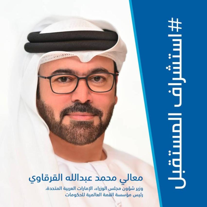 معالي محمد عبدالله القرقاوي