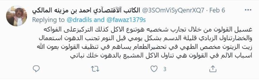 حساب أحمد بن مزينة المالكي.