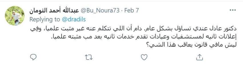 حساب عبدالله أحمد النومان.