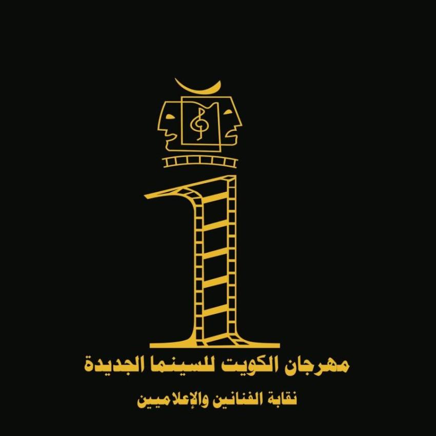 شعار المهرجان.