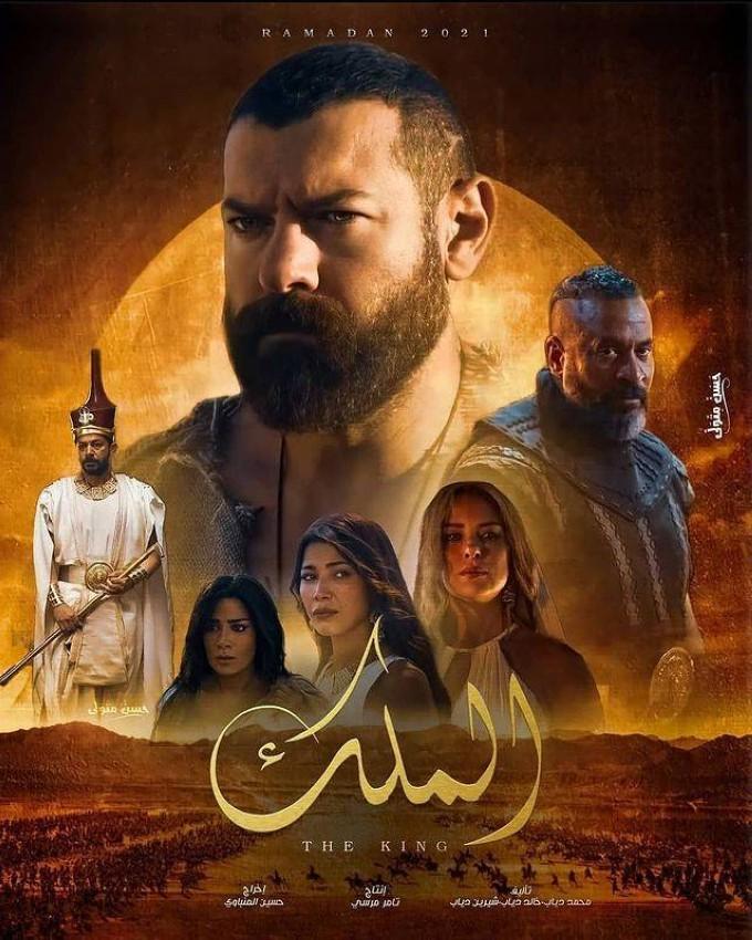 أبطال مسلسل الملك رمضان 2021