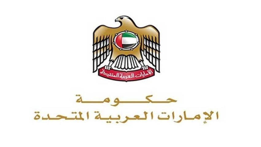 حكومة الإمارات