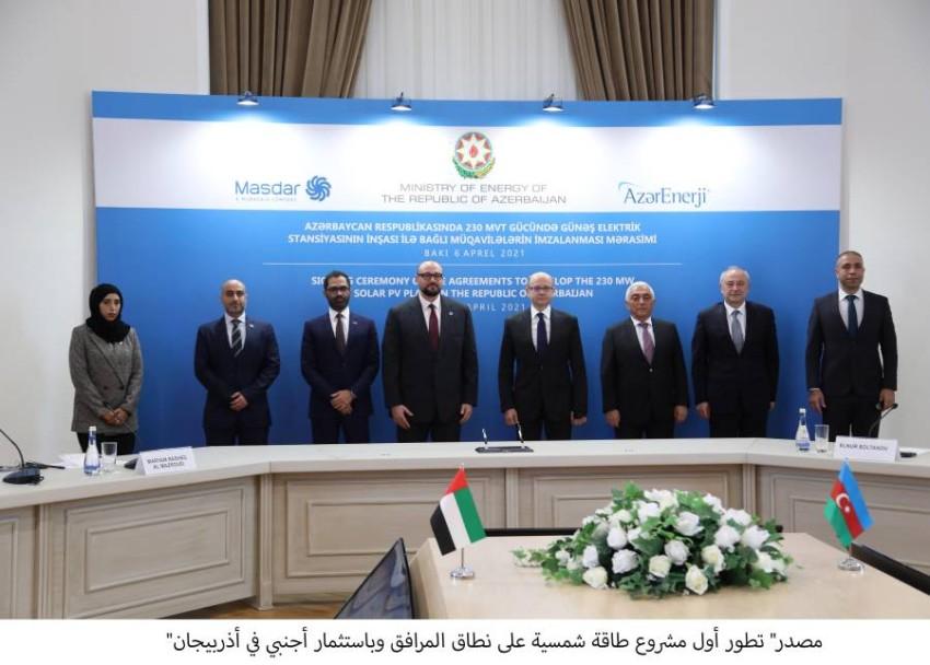 «مصدر» تطوّر أول مشروع طاقة شمسية على نطاق المرافق وباستثمار أجنبي في أذربيجان