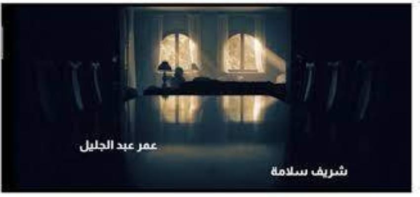 خطأ في اسم الفنان عمرو عبد الجليل
