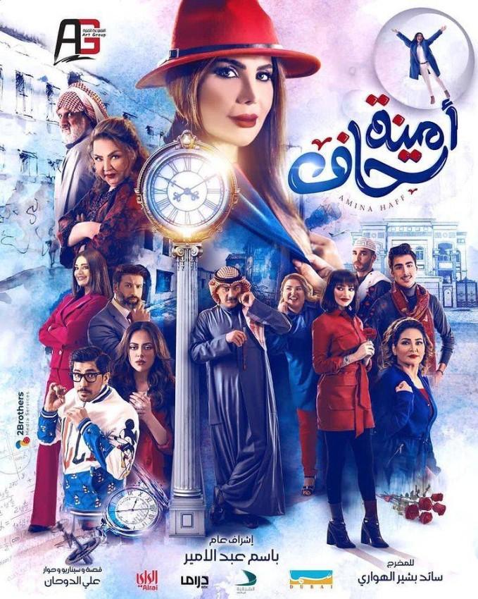 مسلسل أمينة حاف رمضان. 2021