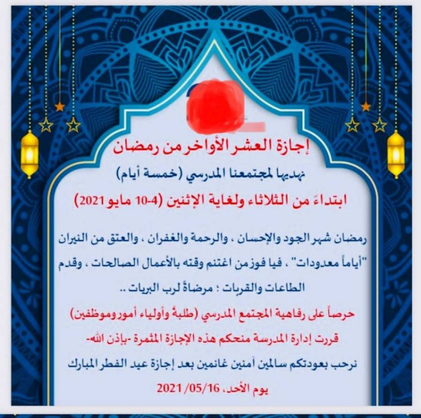 رسالة من مدرسة بإجازة العشرة الأواخر من رمضان.