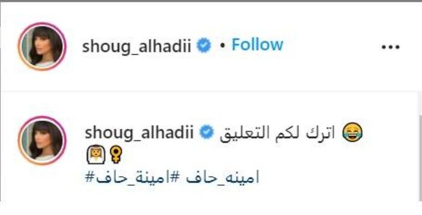 الفنانة شوق الهادي انستغرام