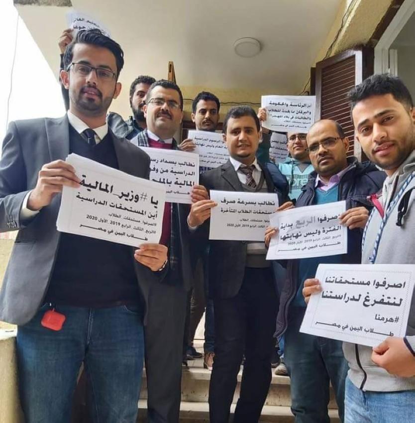 مبتعثون في مصر يطالبون الحكومة بصرف مستحقاتهم.