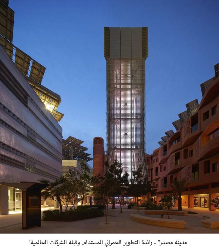 «مدينة مصدر».. رائدة التطوير العمراني المستدام وقبلة الشركات العالمية
