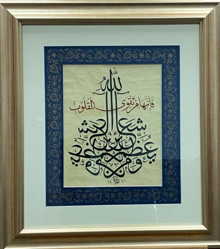 لوحة محمد عيسى السويدي الفائز بالمركز الثاني في مسابقة الخط
