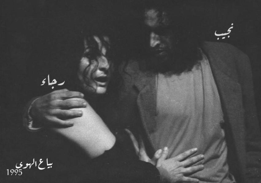 رجاء بن عمار ونجيب خلف الله في مسرحية بياع الهوى.