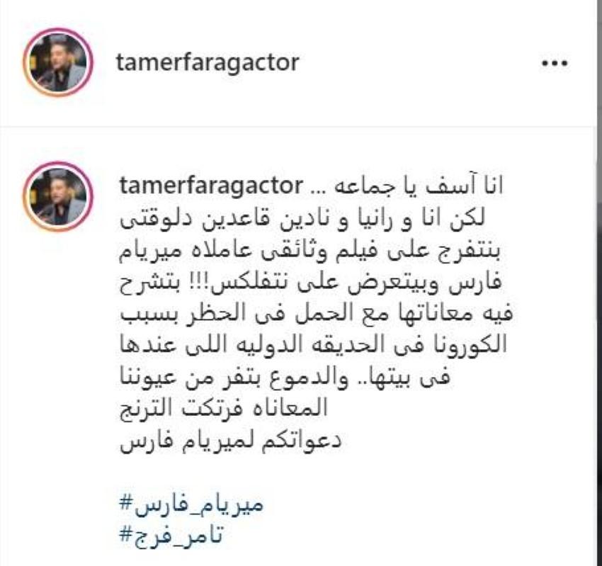 Tamer Farag's Instagram post