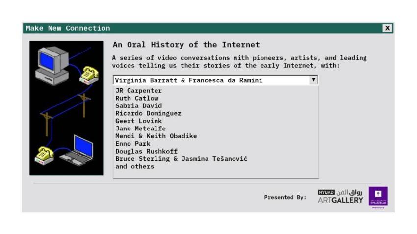 التاريخ الشفوي للإنترنت.