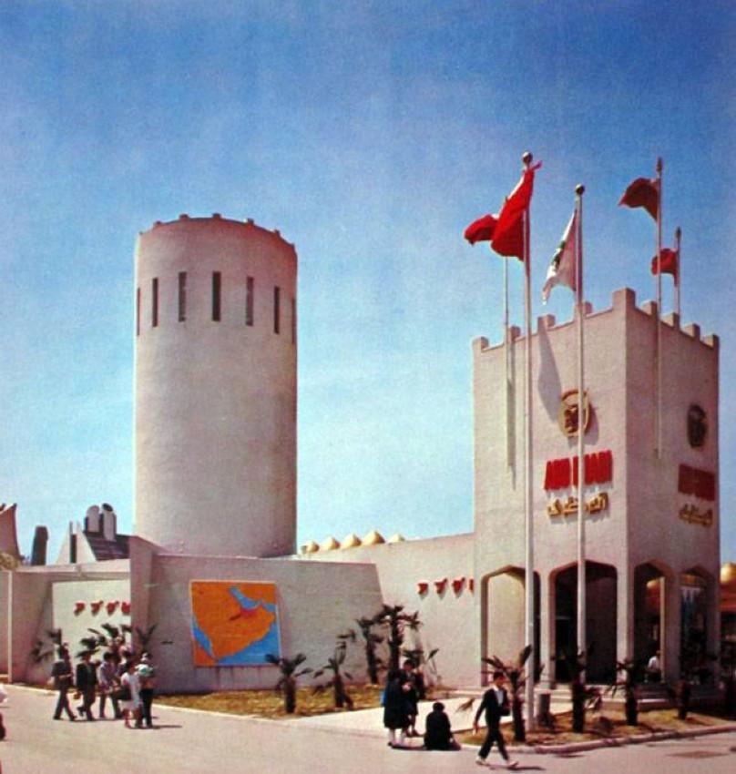 جناح أبوظبي في إكسبو أوساكا 1970 (أرشيفية)