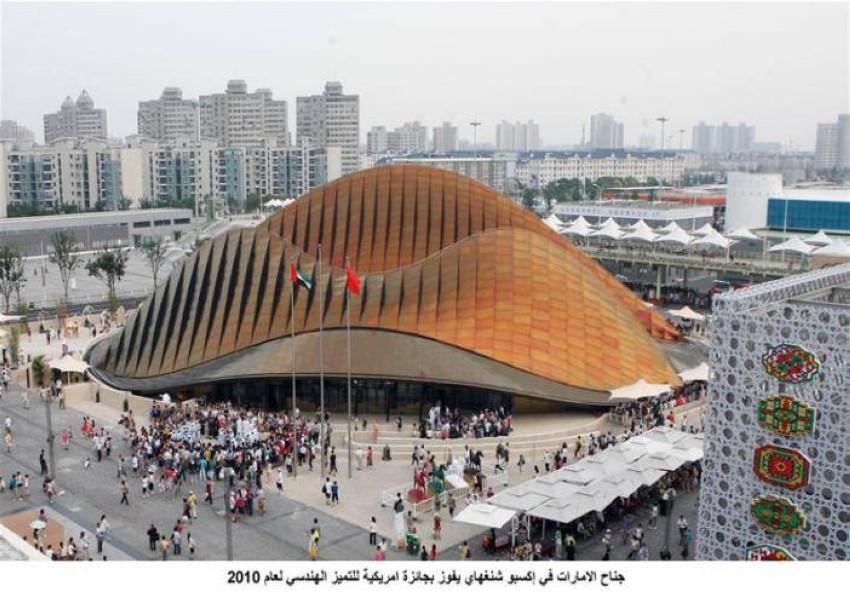 جناح الامارات في شنغهاي (أرشيفية)