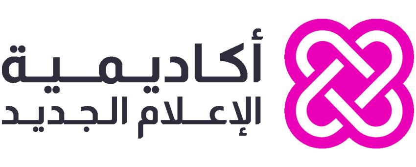 شعار أكاديمية الإعلام الجديد
