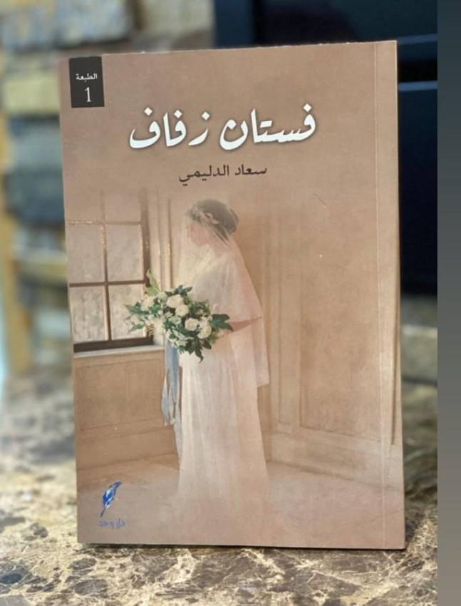 رواية فستان زفاف