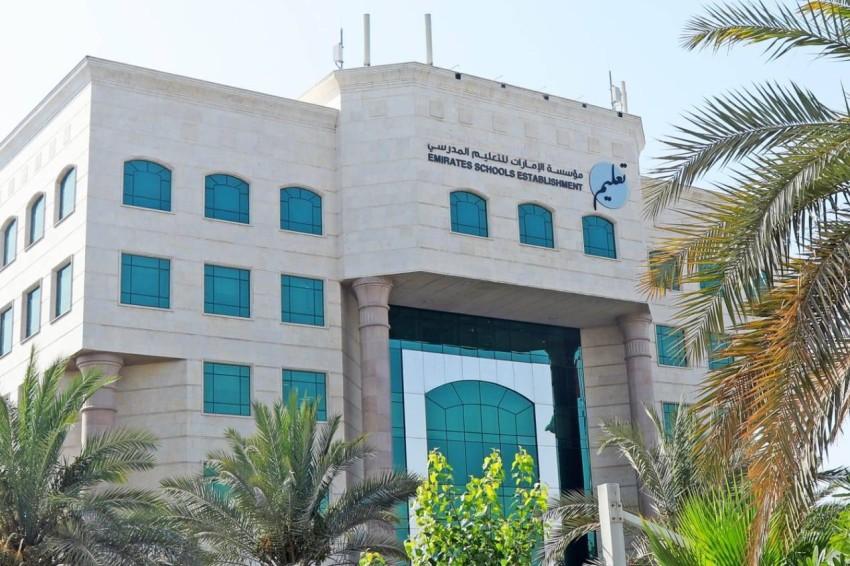 مؤسسة الإمارات للتعليم المدرسي.