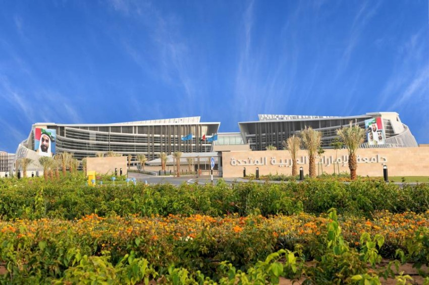 جامعة الإمارات.