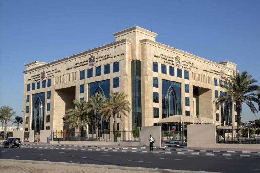 مبنى وزارة الموارد البشرية والتوطين في دبي (أرشيفية. تصوير عماد علاء الدين)