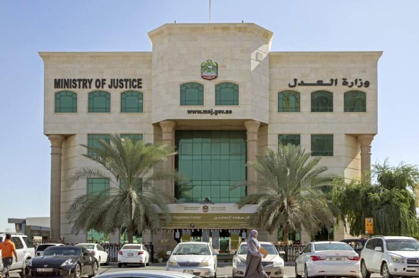 وزارة العدل.