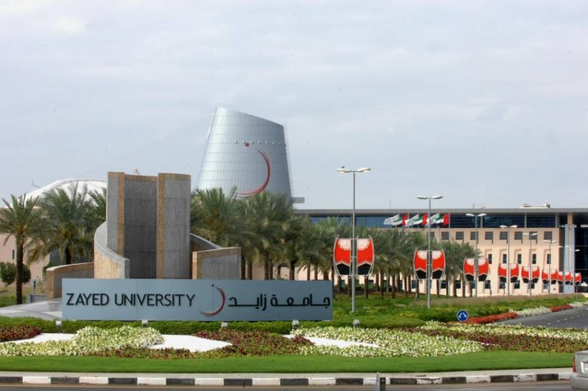 جامعة زايد.