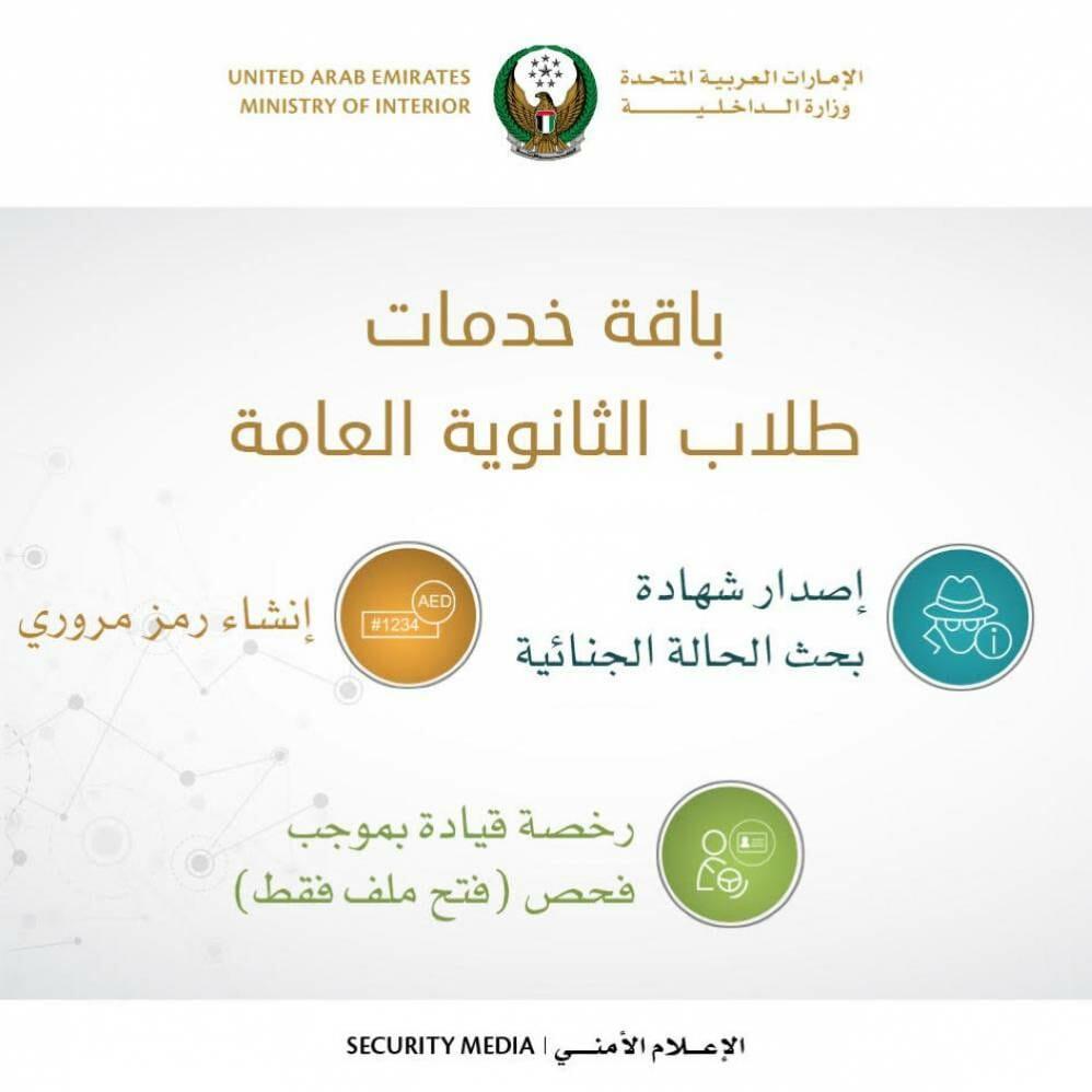 وزارة الداخلية تُطلِق باقة «خدمات الطلبة» -