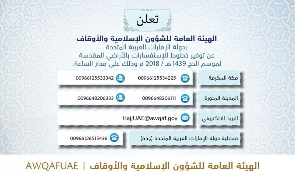 خطوط لاستفسارات حجاج الإمارات في الأراضي المقدسة -