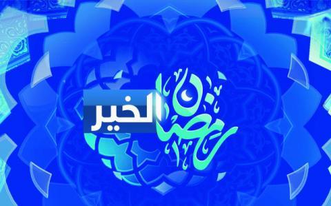 «رمضان الخير» من جديد على «سكاي نيوز عربية»