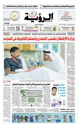الصفحة الأولى 22-08-2014