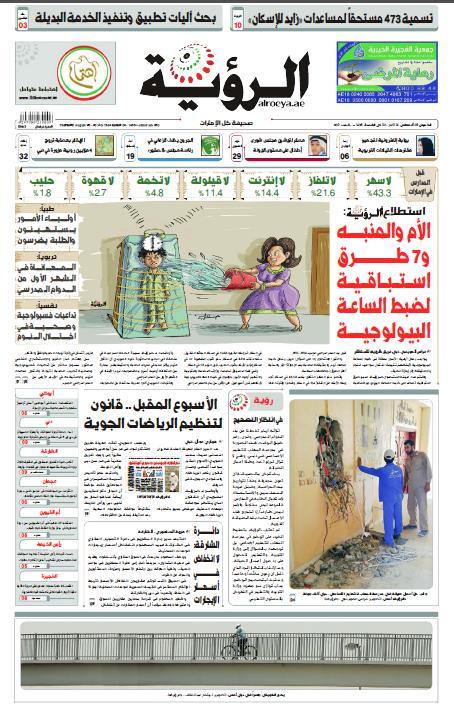 الصفحة الأولى 28-08-2014