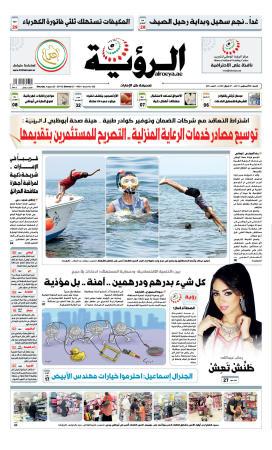 الصفحة الأولى 23-08-2014