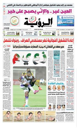 الصفحة الأولى 27-08-2014