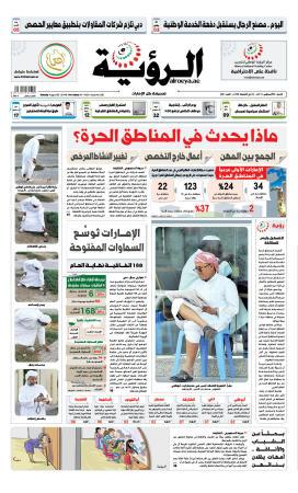 الصفحة الأولى 30-08-2014