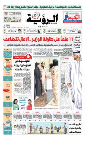 الصفحة الأولى 31-08-2014