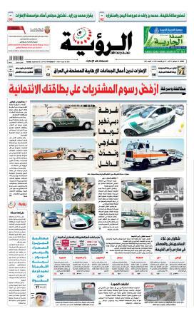 الصفحة الأولى 02-09-2014