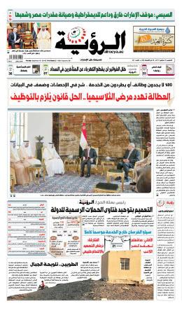 الصفحة الأولى 18-09-2014