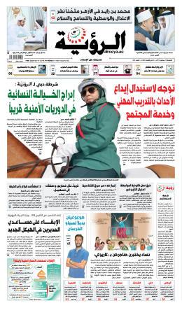 الصفحة الأولى 19-09-2014
