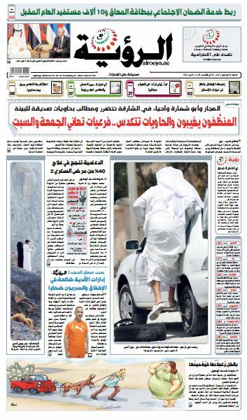 الصفحة الأولى 20-09-2014