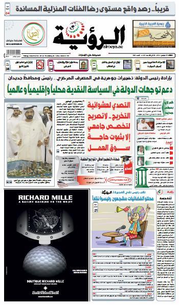 الصفحة الأولى 23-09-2014
