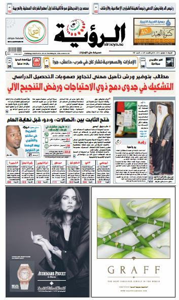 الصفحة الأولى 24-09-2014