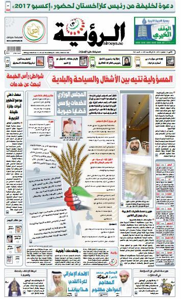 الصفحة الأولى 15-09-2014