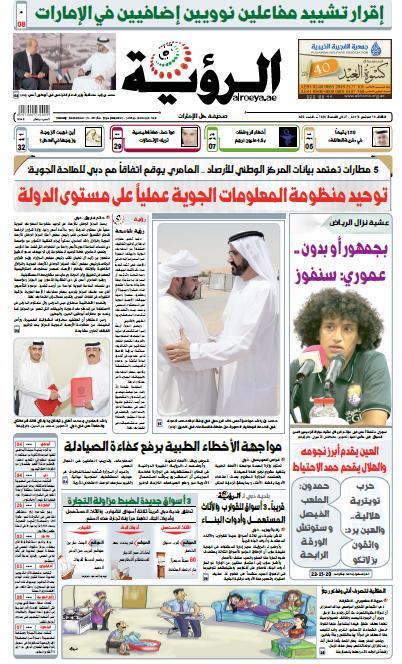 الصفحة الأولى 16-09-2014