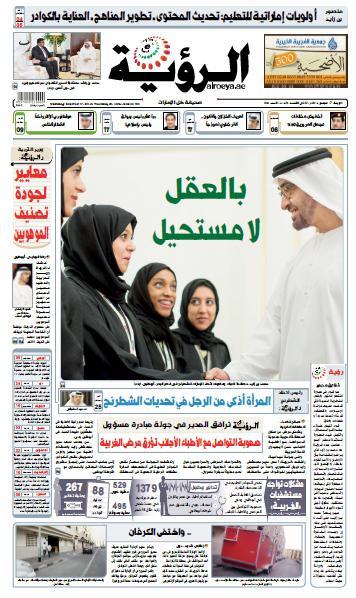 الصفحة الأولى 17-09-2014