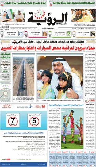الصفحة الأولى 02-10-2014
