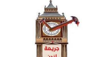 من شرطة لندن إلى شرطة أبوظبي: دعمكم جوهري في قضية الشقيقات الإماراتيات