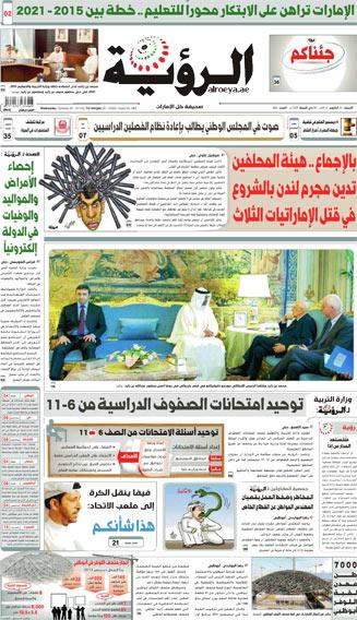 الصفحة الأولى 22-10-2014